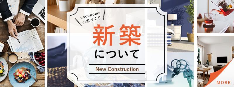 新築について